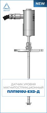 Датчик уровня магнитострикционный ПЛП1010U-EXD-D