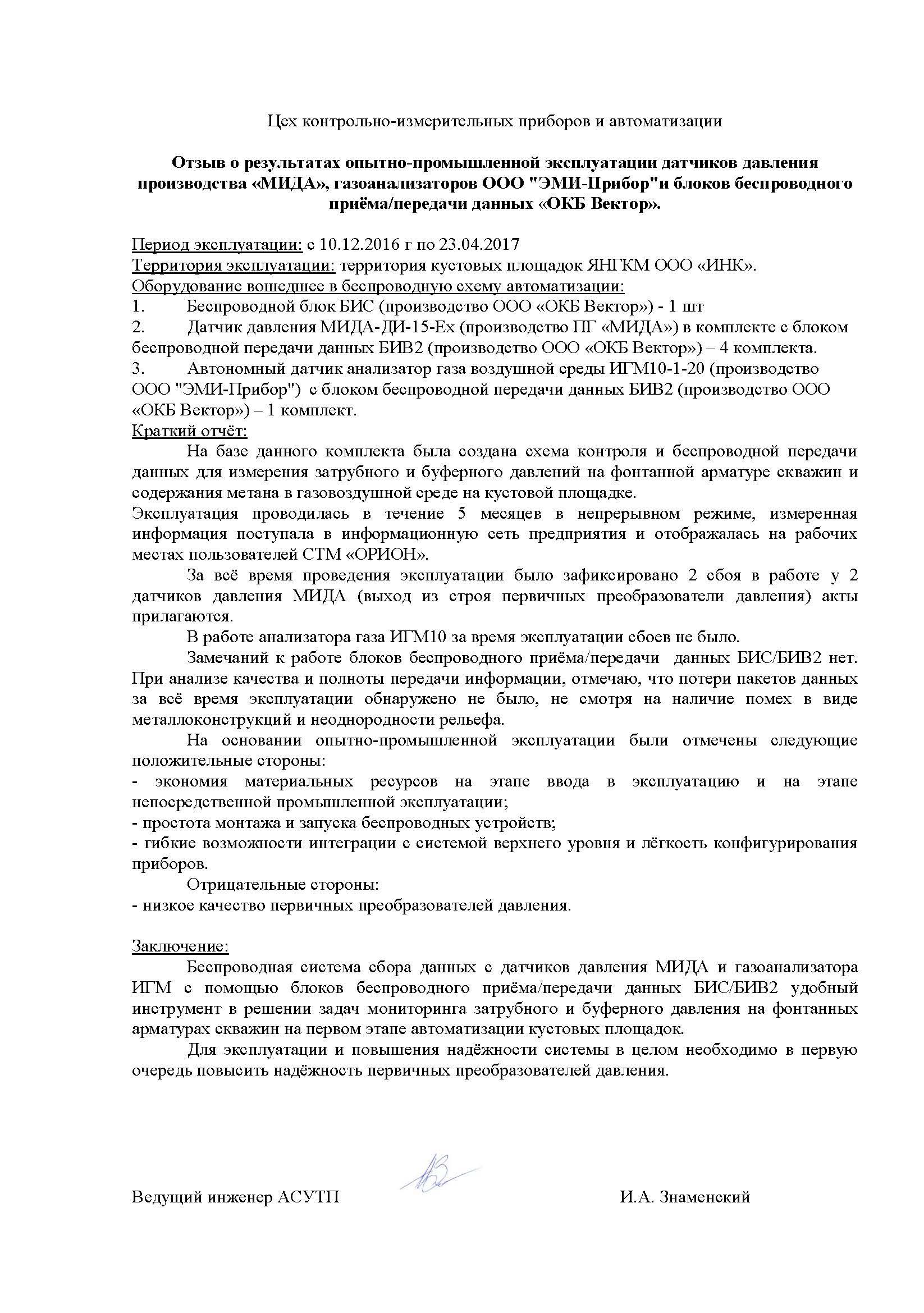 Иркутская нефтяная компания