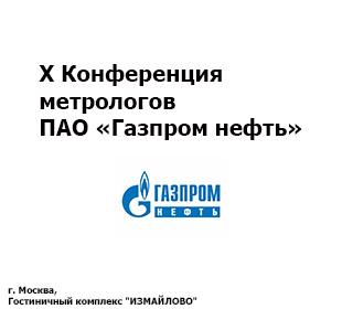 X  Юбилейная Конференция метрологов ПАО «Газпром нефть»